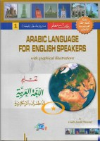 Arabic language course for English Speakers