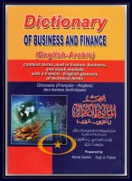 Dictionary of business and finance English Arabic French